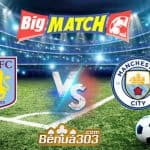 Prediksi Skor Aston Villa Vs Manchester City 12 Januari 2020